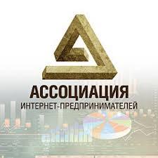 Ассоциация Интернет Предпринимателей – новый ориентир IT-бизнеса
