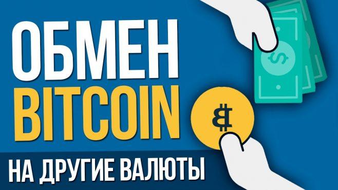 обменник криптовалют casherbox.com