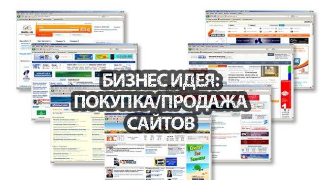 Идея для инвестиций: Покупка/продажа сайтов. Как купить сайт?
