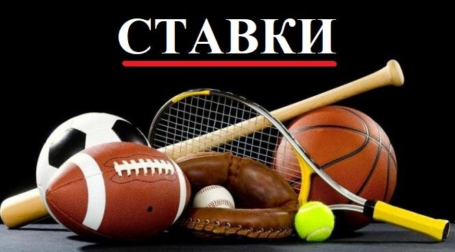 Зроби свою ставку на спорт