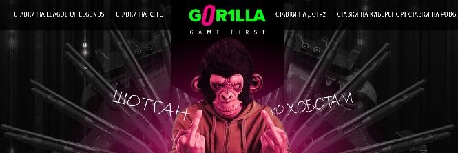 Ставки на кіберспорт в БК «Gor1lla»